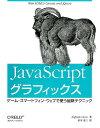 【送料無料】JavaScriptグラフィックス [ ラファエル・チェコ ]