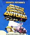 モンティ・パイソン・アンド・ナウ【Blu-ray】
