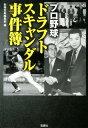 プロ野球ドラフトスキャンダル事件簿 (宝島sugoi文庫) [ 別冊宝島編集部 ]
