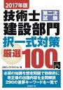 2017年版 技術士第二次試験建設部門 択一式対策厳選100問 [ 堀 与志男 ]