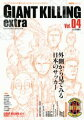 GIANT KILLING extra(vol.04)