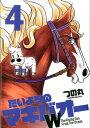 たいようのマキバオーW(4) (プレイボーイコミックス) [ つの丸 ]