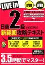 日商2級商業簿記新範囲攻略テキスト [ ネットスクール株式会社 ]