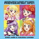 スマホアプリ『アイカツ!フォトonステージ!!』スプリットシングル フォトカツ!EP 01 [ STAR☆ANIS、AIKATSU☆STARS! ]