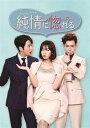 純情に惚れる DVD-BOX1 [ チョン・ギョンホ ]