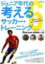 ジュニア年代の考えるサッカー・トレーニング(6) Soccer clinic+α 年齢やレベルに合った指導を行なう (B.B.MOOK) [ ランデル・..