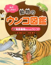 みてビックリ!動物のウンコ図鑑(2) 肉食動物はどんなウンコ? [ 中居惠子 ]