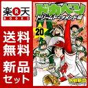 ドカベンドリームトーナメント編 1-20巻セット [ 水島新司 ]
