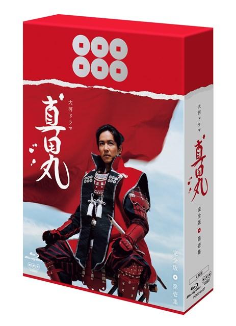 真田丸 完全版 第壱集【Blu-ray】 [ 堺雅人 ]...:book:17919746