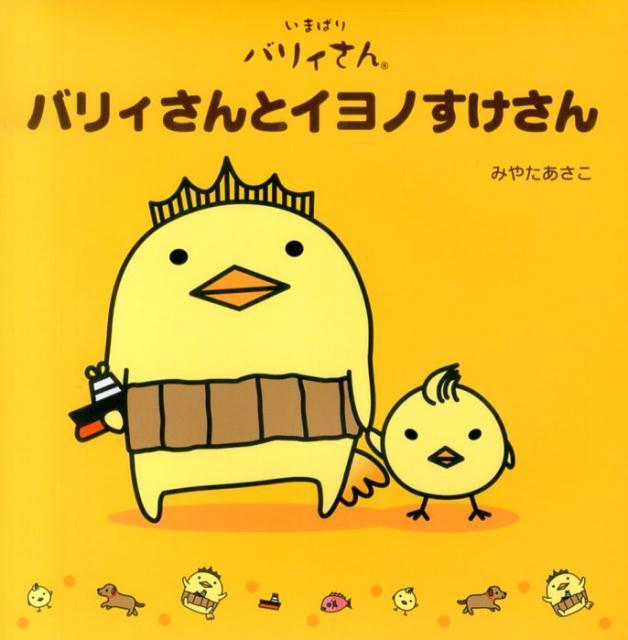 バリィさんとイヨノすけさん いまばりバリィさん [ みやたあさこ ]...:book:16793512