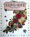 押花ブック(part7) [ 花と緑の研究所 ]