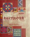 キルトブロック事典 キルトブロックのデザイン150 (バイブルシリーズ) [ セリア・エディー ]