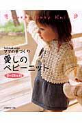 愛しのベビーニット ママの手づくり Let's knit series