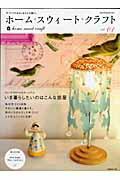 ホーム・スウィート・クラフト(vol.01)