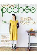 ソーイングpochee vol.5 (2008 spring―お洋服だって、きばらずハンドメイド。 (5) <br />(Heart Warming Life Series)