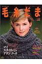毛糸だま(no.139)