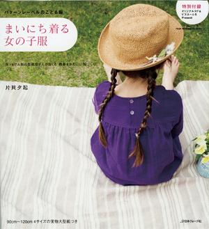 まいにち着る女の子服 パターンレーベルのこども服 (Heart warming serie…...:book:13140145