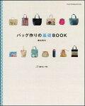 バッグ作りの基礎book