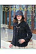 ミセスのセーター&ベスト(vol.9)