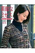 素敵なミセス(2009~2010秋冬)