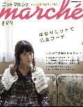 ニットMarche(vol.8)