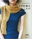 かんたんかわいいかぎ針編みこもの