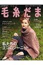 毛糸だま(2010 秋号)