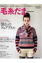 毛糸だま(2010 冬)