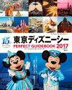 東京ディズニーシー パーフェクトガイドブック 2017 [ ディズニーファン編集部 ]