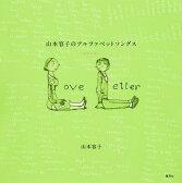 山本容子のアルファベットソングス ラブレター [ 山本容子 ]