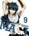 マギ The kingdom of magic 9【完全生産限定版】 [ 石原夏織 ]
