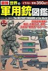 最強 世界の軍用銃図鑑 [ 坂本 明 ]