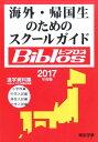 海外・帰国生のためのスクールガイドBiblos(2017年度版) [ JOBA ]