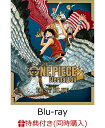"【楽天ブックス限定先着特典+2作品購入特典+他】ONE PIECE Eternal Log ""EAST BLUE""(缶バッジ(75mm)2個セット+2巻収納3方背BOX+他)【Blu-ray】 [ 尾田栄一郎 ]"