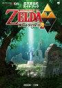 ゼルダの伝説 神々のトライフォース 2 任天堂公式ガイドブック (ワンダーライフスペシャル) 任天堂