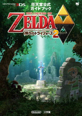 THE��LEGEND��OF��ZELDA�����Υȥ饤�ե�����2