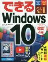 できるWindows10改訂4版 Home/Pro/Enterprise/Sモード対 法林岳之