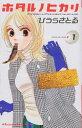 ホタル ノ ヒカリ(1) (KC KISS) [ ひうら さとる ]