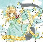 「カードキャプターさくら」CHARACTER SONGBOOK [ (アニメーション) ]