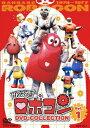がんばれ!!ロボコン DVD-COLLECTION VOL.1 [ 大野しげひさ ]