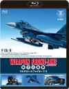 ウェポン フロントライン 航空自衛隊 マルチロールファイター F-2【Blu-ray】 (趣味/教養)
