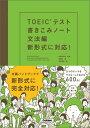 TOEICテスト書きこみノート(文法編) [ 富岡恵 ]