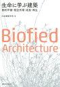 生命に学ぶ建築 動的平衡 相互作用 成長 再生 日本建築学会