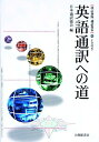 英語通訳への道改訂新版 通訳教本 [ 日本通訳協会 ]