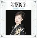 【デビュー25周年スペシャル・ベスト】石原詢子全曲集2014 [ 石原詢子 ]
