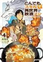 とんでもスキルで異世界放浪メシ 4 (ガルドコミックス) [ 赤岸K ]