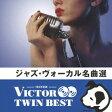 ビクター TWIN BEST::ジャズ・ヴォーカル名曲選 [ (V.A.) ]
