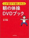 心が喜びで満たされる朝の体操DVDブック [ 謝炳鑑 ]