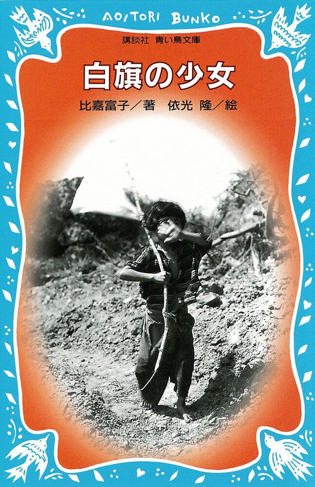 白旗の少女 (講談社青い鳥文庫) [ 比嘉富子 ]...:book:10834797