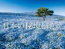 日本の秘境と絶景カレンダー(2018) ([カレンダー])